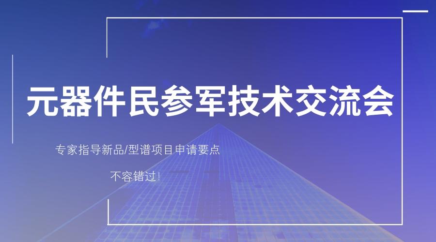 """元器件""""民参军""""技术交流会"""