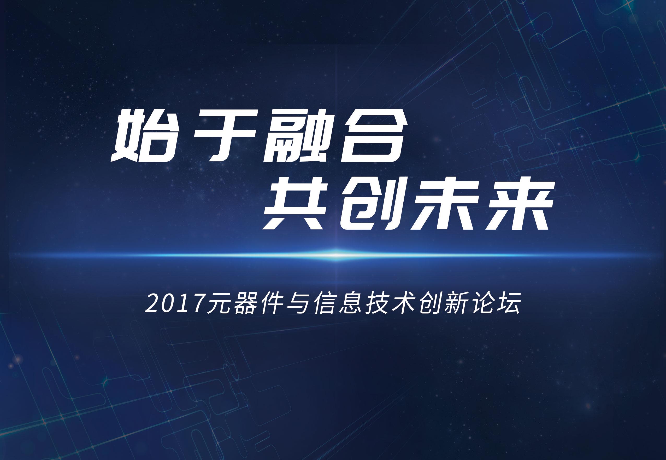 2017元器件与信息技术创新论坛