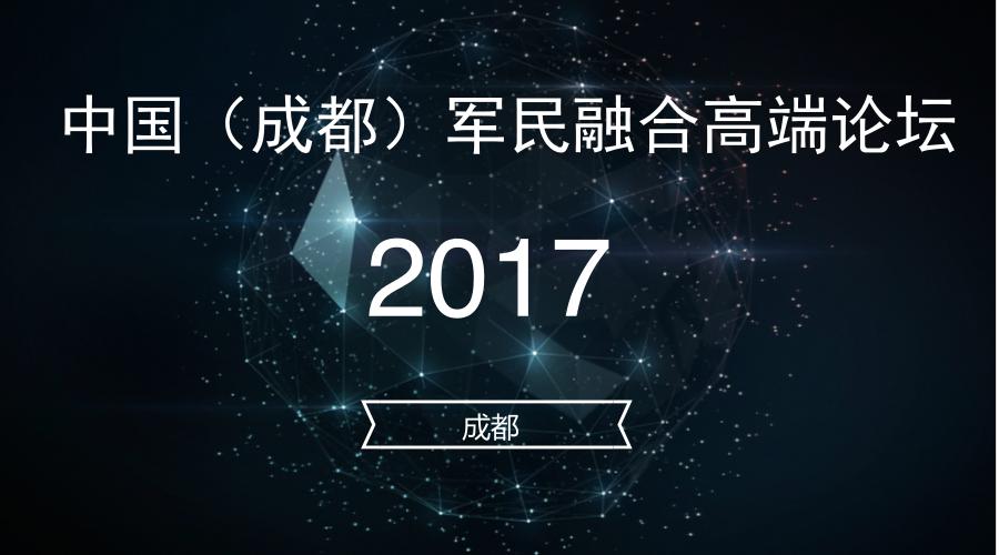2017中国(成都)军民融合高端论坛